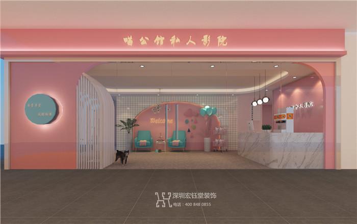 贺宏钰堂签约郑州喵星人私人影院设计施工