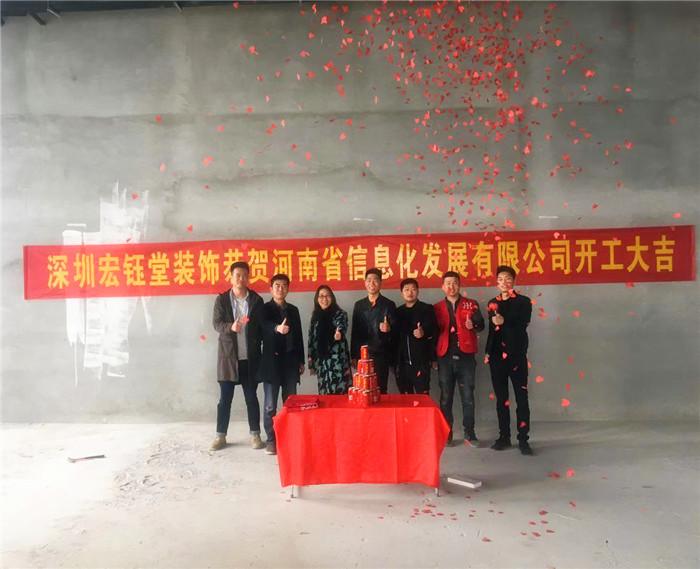 宏钰堂恭贺河南信息化发展有限公司办公室装修开工大吉!