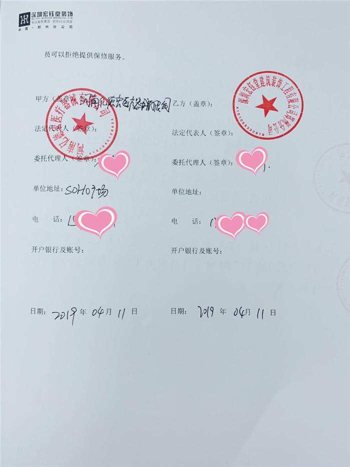 贺宏钰堂签约河南亿德宏医疗器械公司办公室装修
