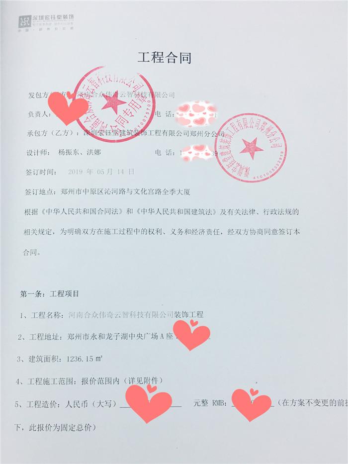 贺宏钰堂签约郑州云智科技公司办公室装修施工