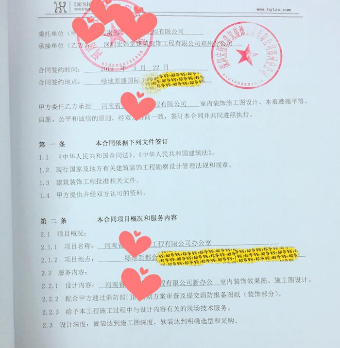 贺宏钰堂签约郑州绿地新都会新办公室设计项目