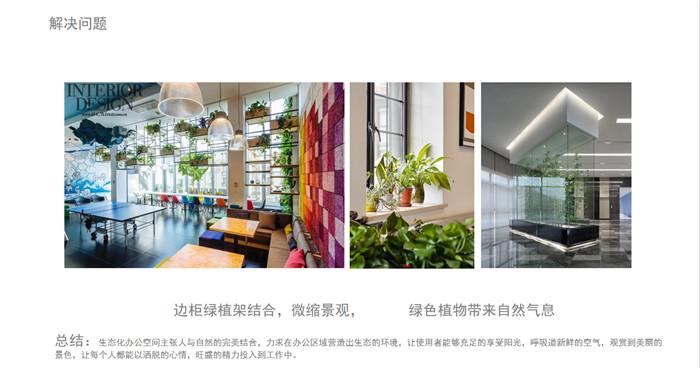 郑州办公室概念设计方案