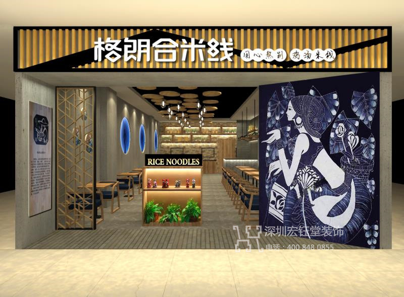 格朗合云南过桥米线连锁餐饮店装修设计效果图