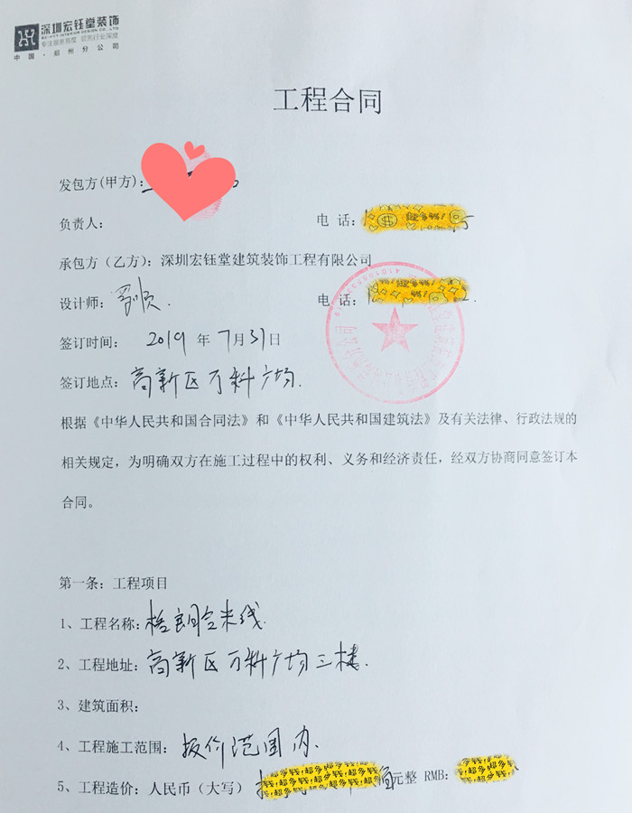 贺宏钰堂签约格朗合云南过桥米线连锁餐饮店装修施工