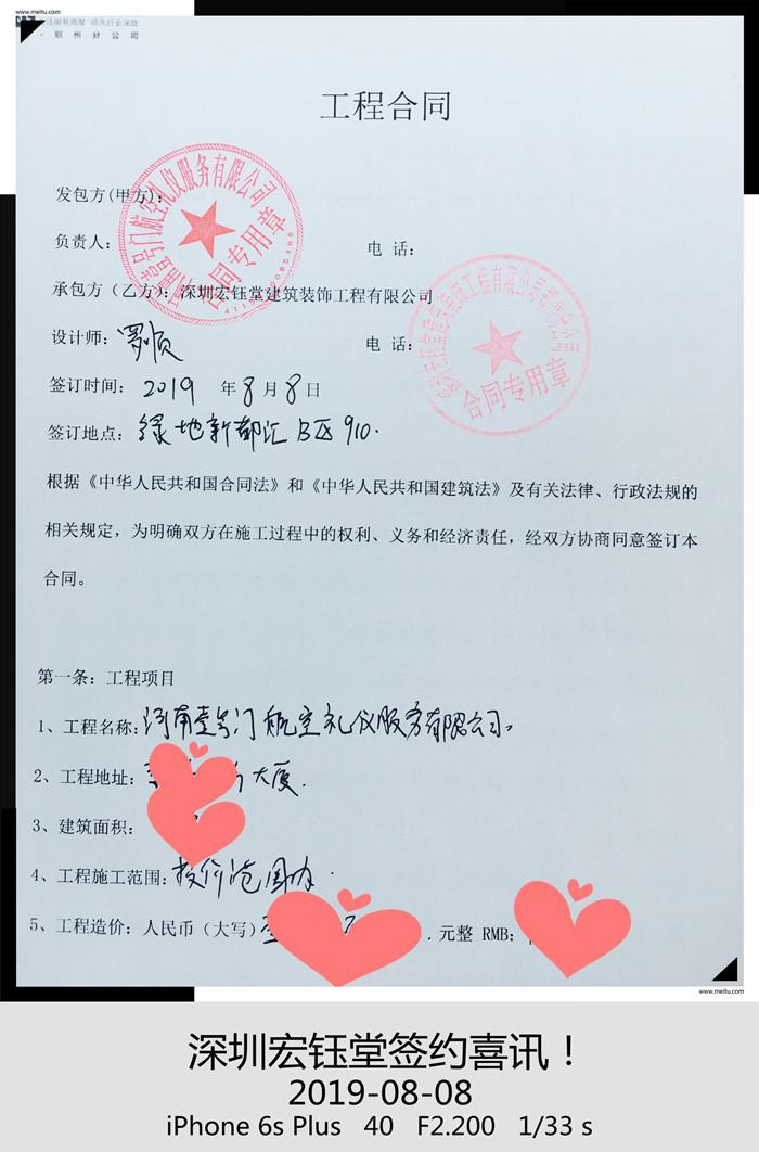 贺深圳宏钰堂装饰签约河南壹号门航空礼仪服务公司办公室装修